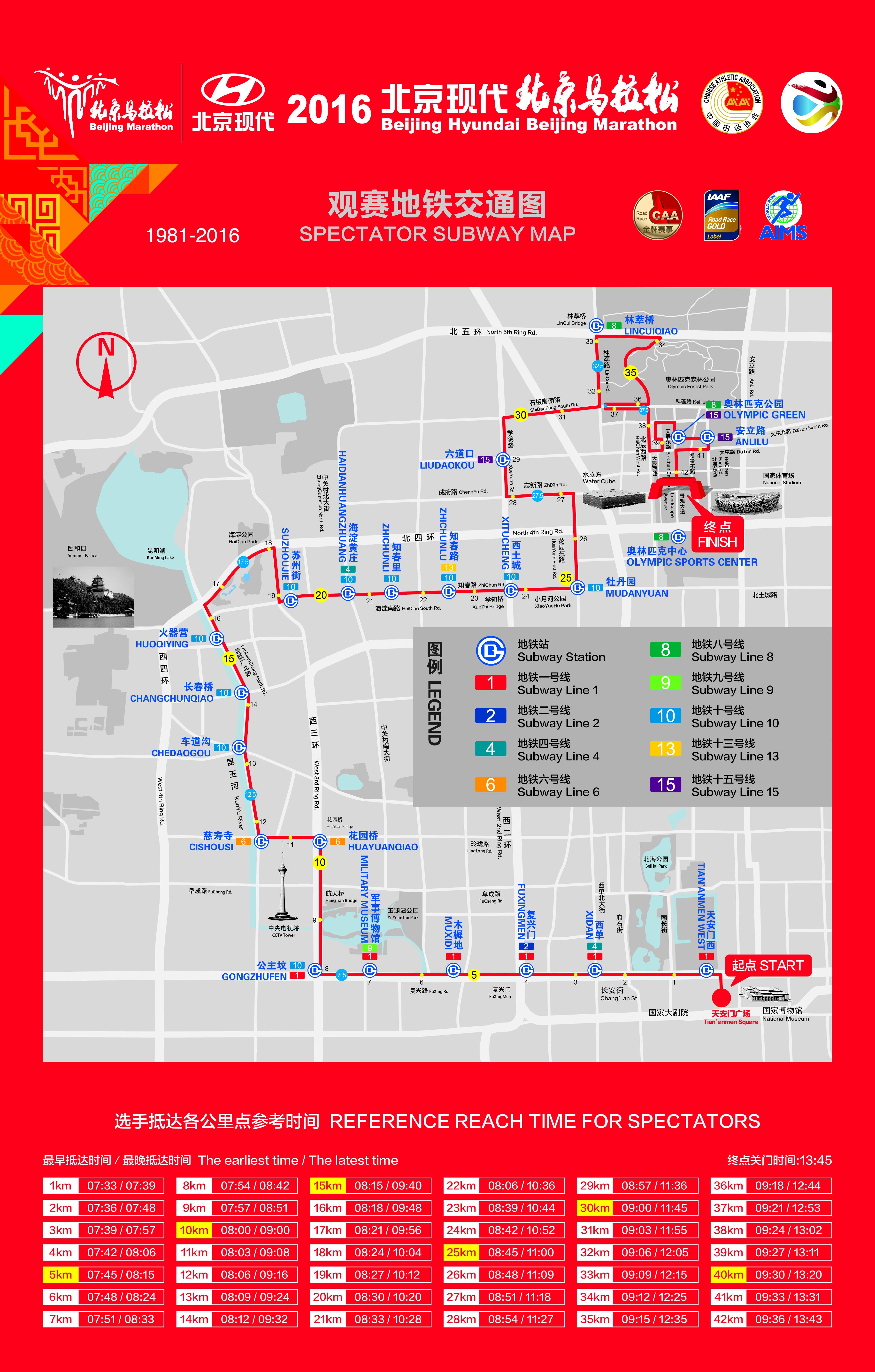 2016北京马拉松-观赛地铁交通图-01.jpg