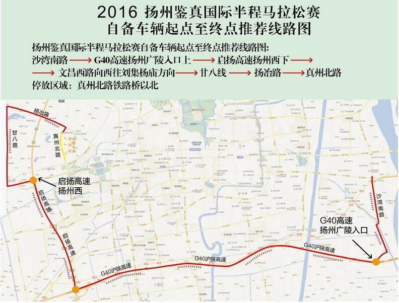 扬州半程马拉松_2016年-扬马自备车辆起点至终点推荐线路-2020扬州鉴真国际半程 ...