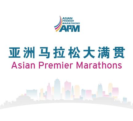 亚洲马拉松大满贯(APM)官网正式上线
